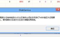 DiskGenius:MBR转GPT磁盘的首、尾部分没有转换到GUID分区表所必须的空间