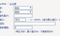 在Padavan上简单的使用Radius进行802.1x认证