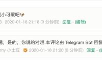 使用Telegram Bot接受和回复WordPress评论