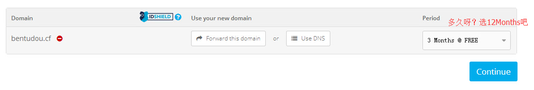[系列]建站之二:申请域名