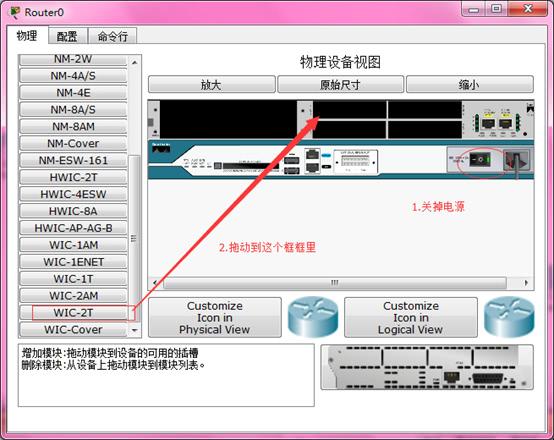 [系列]1.Packet tracer6静态路由、动态路由的搭建
