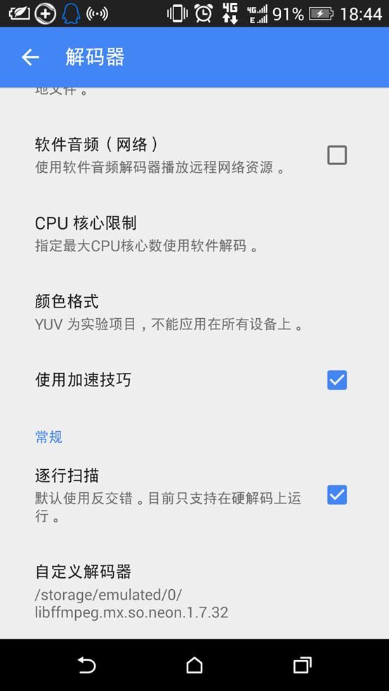 [2017年1月15日更新]MXPlayer最新版、包含解码包,支持DTS/AC3