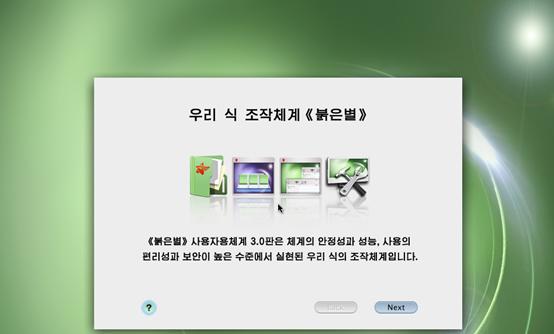 安装+破解朝鲜Red Star红星root权限