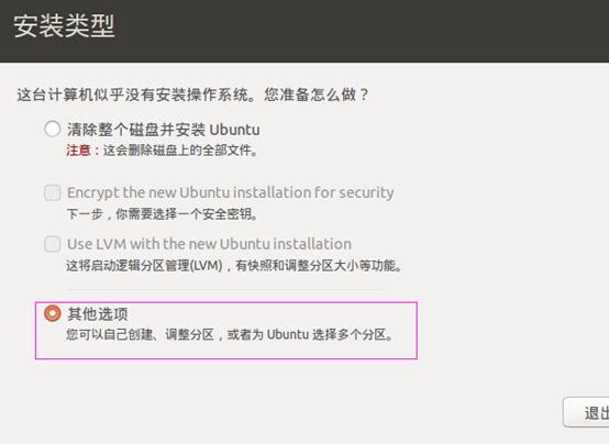 [新手向][图文并茂] UEFI下Windows 10、Ubuntu双系统安装