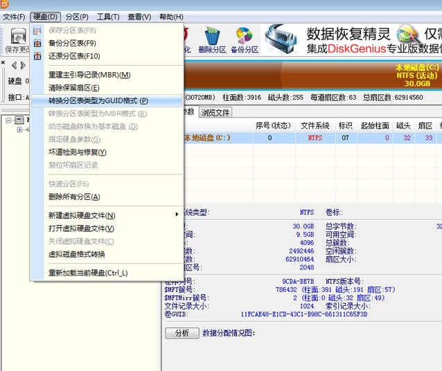 [新手向]无需重装,Windows 7 由BIOS改成UEFI启动