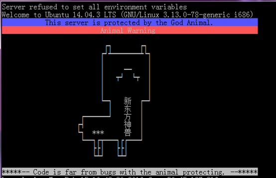 草泥马SSH登录信息、几个好玩的Linux命令