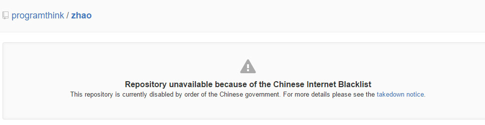 GitHub的妥协:government takedown on programthink / zhao事件随想