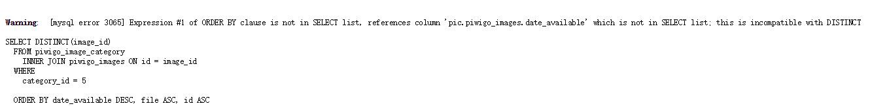 piwigo mysql error 3065解决方案
