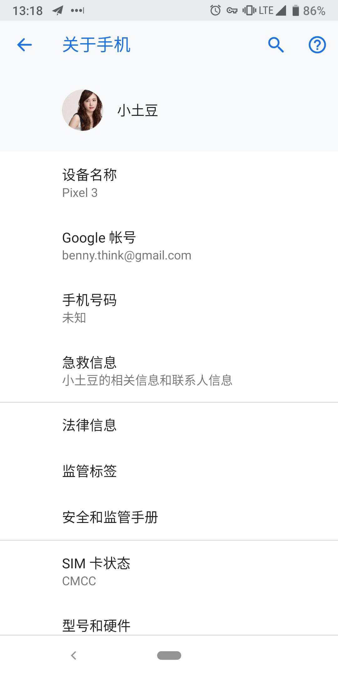 Google Pixel3 体验报告